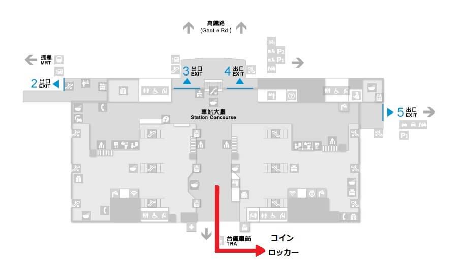 高雄「左営」駅構内のコインロッカー位置
