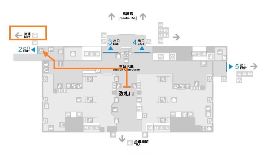 新幹線(高鉄)改札口からMRT出入口