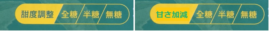 台湾セブンの青茶・紅茶は砂糖の量を選択できる