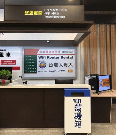 松山空港で悠遊カードを買える窓口