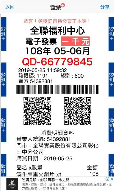 台湾のレシート宝くじ