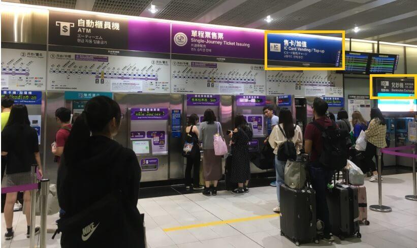 桃園空港線MRTにある悠遊カード販売/チャージ機