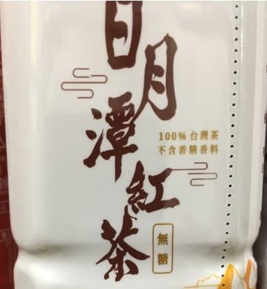台湾日月潭のペットボトル入り紅茶2