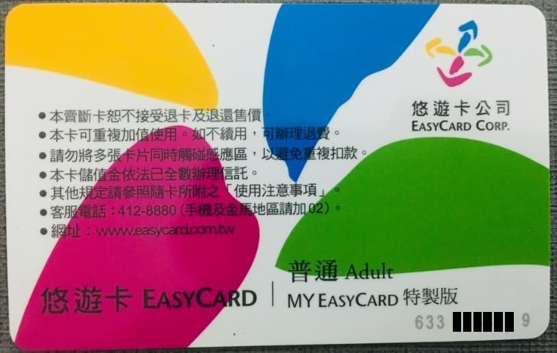 悠遊カードの払い戻し手数料や方法