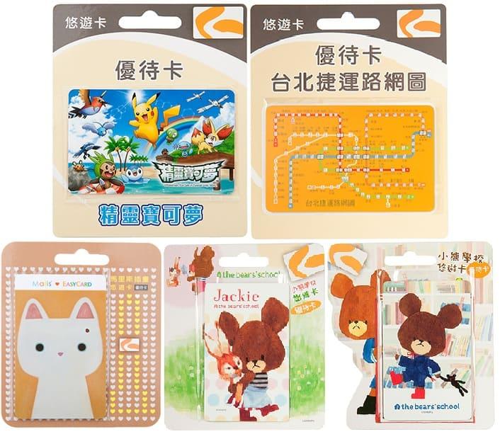 悠遊カードの子供用カードのデザイン_2