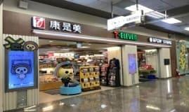 松山空港第1ターミナル 悠遊カードを取り扱っているセブン