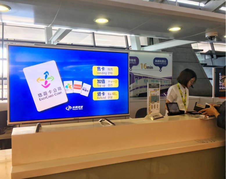 桃園空港第1ターミナルの悠遊カード窓口(販売・チャージ・払い戻し)