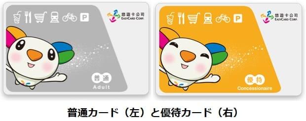 悠遊カードの子供用カードのデザイン