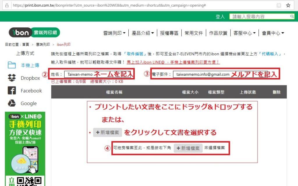 台湾のコンビニでUSBなしでプリント(印刷)する方法_1