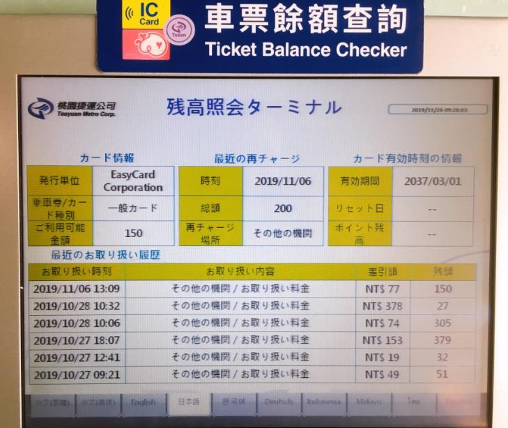 桃園MRT空港線の窓口にある悠遊カード残高確認用の照会機