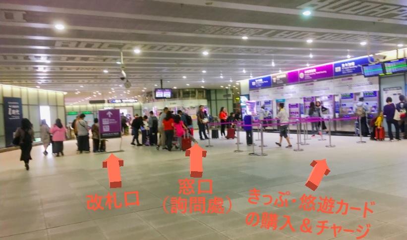 台湾_桃園MRT空港線の乗り場‗悠遊カードの買い方とチャージ