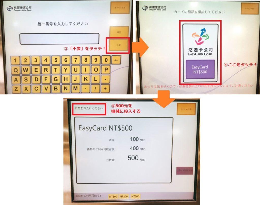 桃園MRT空港線の悠遊カードの販売・チャージ機