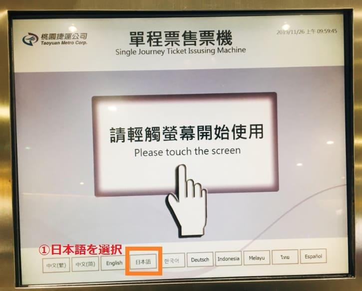 桃園MRT空港線の片道切符販売機