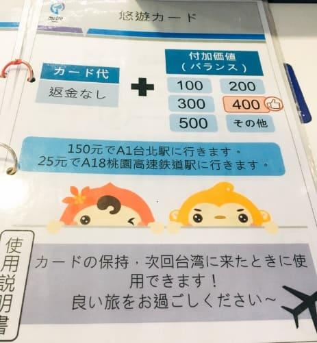 台湾の悠遊カード_買い方