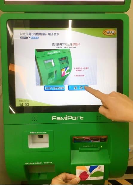 台湾の電子レシートの当選確認