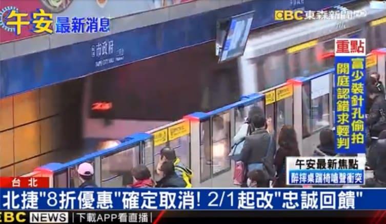 台北メトロの割引の改正