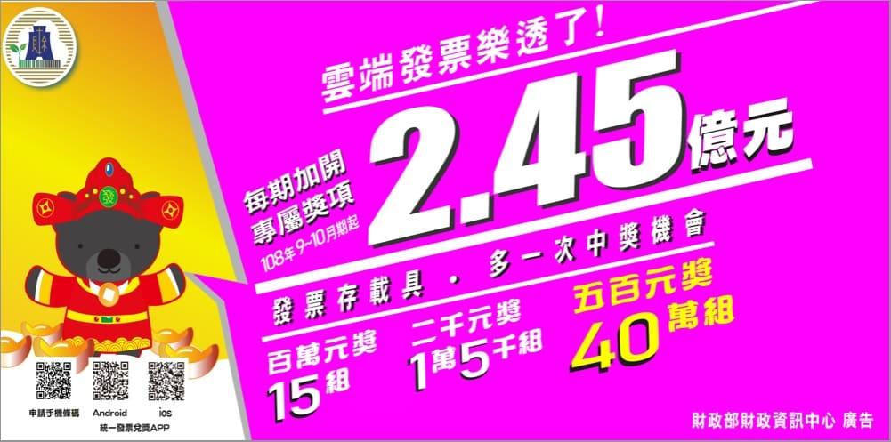 台湾の電子レシートの当選金額