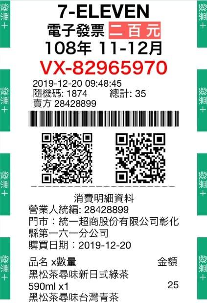 台湾レシートくじ2019.11-12