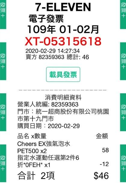 台湾レシートくじ2020.01-02