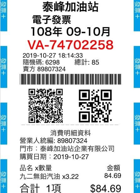 台湾レシートくじ2019.09-10月