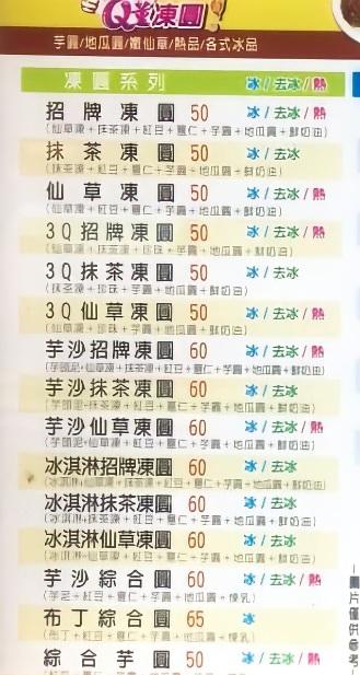 台湾_マンゴーかき氷